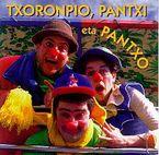 TXORONPIO, PANTXI ETA PANTXO