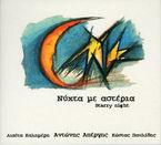 Starry Night (digipack) - Antonis Apergis