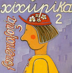 Xixupika 2 * Fonemafonia 3 - Imanol Urbieta