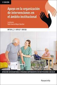CP - APOYO EN LA ORGANIZACION DE INTERVENCIONES EN EL AMBITO INSTITUCIONAL (MF1016_2)