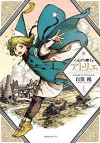 Atelier Of Witch Hat 1 - Kamome Shirahama