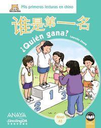 MIS LECTURAS EN CHINO - ¿QUIEN GANA?
