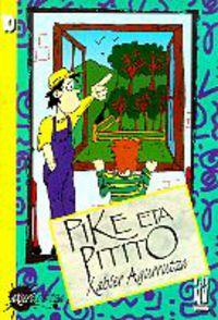PIKE ETA PITITO