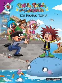 Txo, Mikmak Txikia - Pirritx, Porrotx Eta Marimotots - Jon Maia Soria / Julen Tokero Alvarez (il. )
