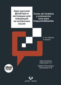 CURSO DE FONETICA Y ENTONACION RUSA PARA HISPANOHABLANTES (+DVD)