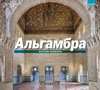 Alhambra De Granada - El Arte De La Arquitectura - Ruso - Carlos Alberto Giordano / Lionel Nicolas Palmisano
