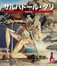 Salvador Dali - Las Obras De Su Vida - Japones - Carlos Alberto Giordano / Lionel Nicolas Palmisano