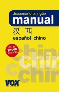 Diccionario Manual Chino / Español - Español / Chino - Aa. Vv.