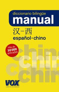 DICCIONARIO MANUAL CHINO / ESPAÑOL - ESPAÑOL / CHINO